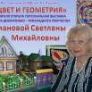 выставка Романовой2.jpg