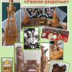 выставка Резнов 2.png