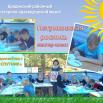 лагерь петриковка.png
