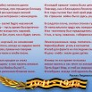 37 стих Руснак.jpg